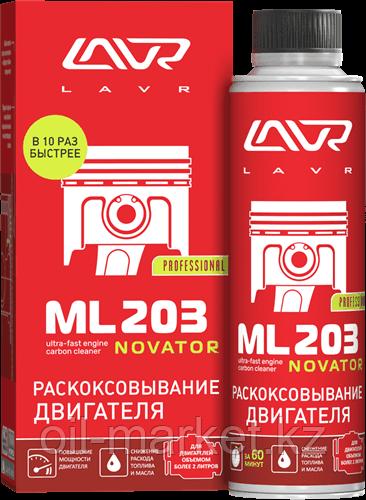 Раскоксовывание двигателя ML203 NOVATOR (для двигателей более 2-х литров) LAVR Ultra-fast engine carbon cleaner 320 мл