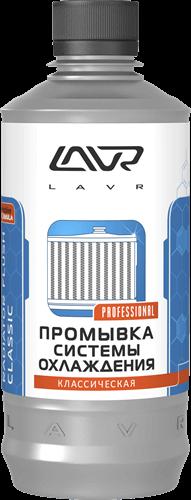 """Промывка системы охлаждения """"Классическая"""" LAVR Radiator Flush Classic 430мл"""