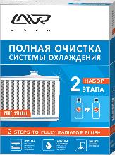 """Набор """"Полная очистка системы охлаждения в 2 этапа"""" LAVR 2 steps to fully radiator flush 310мл/ 310мл"""