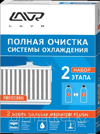 """Набор """"Полная очистка системы охлаждения в 2 этапа"""" LAVR 2 steps to fully radiator flush 310мл/ 310мл, фото 2"""
