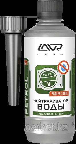 Нейтрализатор воды присадка в бензин (на 40-60л) с насадкой LAVR Dry Fuel Petrol 310мл