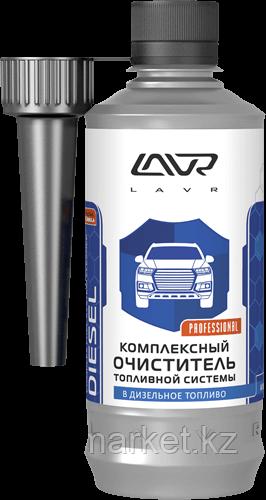 Комплексный очиститель топливной системы присадка в дизельное топливо (на 40-60л) с насадкой LAVR Complete Fuel System Cleaner Diesel 310мл
