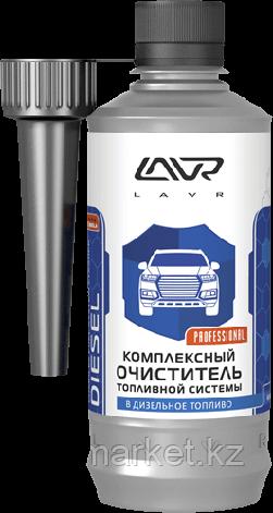 Комплексный очиститель топливной системы присадка в дизельное топливо (на 40-60л) с насадкой LAVR Complete Fuel System Cleaner Diesel 310мл, фото 2