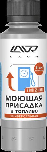 """Моющая присадка в топливо с катализатором горения """"Универсальная"""" (на 40-60 л бензина или дизельного топлива) LAVR Universal Fuel Cleaner 120мл"""
