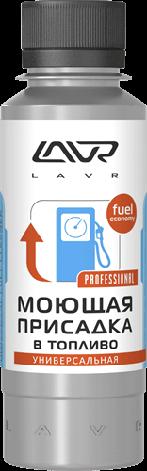 """Моющая присадка в топливо с катализатором горения """"Универсальная"""" (на 40-60 л бензина или дизельного топлива) LAVR Universal Fuel Cleaner 120мл, фото 2"""