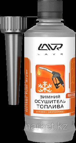 Зимний осушитель топлива присадка в бензин или дизельное топливо (на 40-60л) с насадкой LAVR Universal winter dry fuel 310мл, фото 2