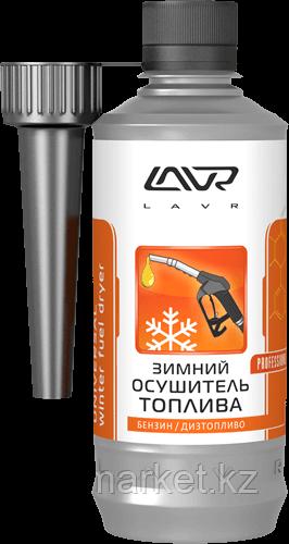 Зимний осушитель топлива присадка в бензин или дизельное топливо (на 40-60л) с насадкой LAVR Universal winter dry fuel 310мл