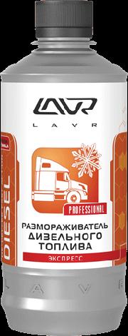 Размораживатель дизельного топлива LAVR Diesel Defroster 450мл, фото 2