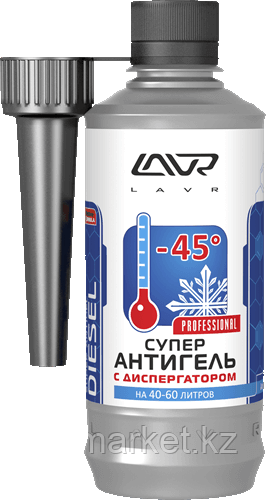 Антигель (Суперантигель) с диспергатором присадка в дизельное топливо на 40-60 л (1:150) с насадкой LAVR Super Antigel Diesel -45°C for 40-60 litres