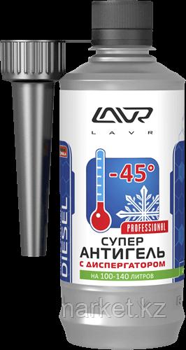 Антигель (Суперантигель) с диспергатором присадка в дизельное топливо на 100-140 л (1:400) с насадкой LAVR Super Antigel Diesel -45°C for 100-140