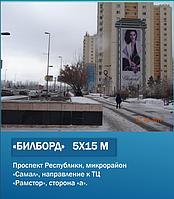 Реклама на республике (Билборд), фото 1