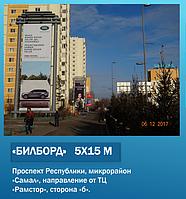 Реклама на республике (Билборд) в Астане