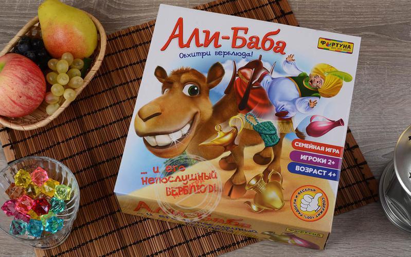 Фортуна: Али-Баба и непослушный верблюд