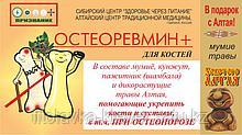 """Драже для костей """"Остеоревмин+"""""""