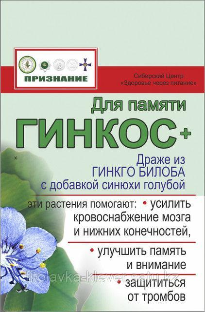 """Драже Для памяти """"Гинкос+"""""""