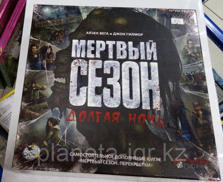 """Настольная игра """"Мертвый сезон"""". Долгая ночь"""