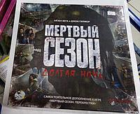 """Настольная игра """"Мертвый сезон"""". Долгая ночь, фото 1"""