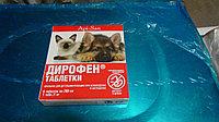 Дирофен препарат широкого спектра действия против гельминтов (глист) для щенков и котят