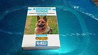 АЗИНОКС ПЛЮС препарат широкого спектра действия против гельминтов (глист) для собак