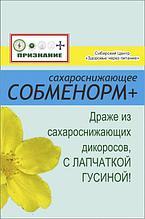 "Драже сахароснижающее ""Собменорм+"""