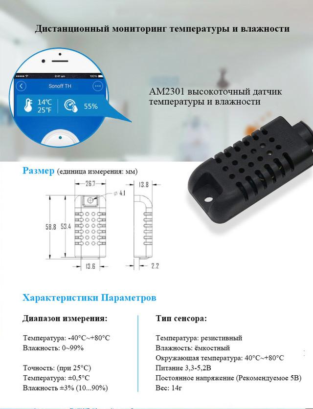 sonoff с датчиком температуры и влажности AM2301