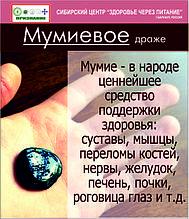 Драже Мумиевое