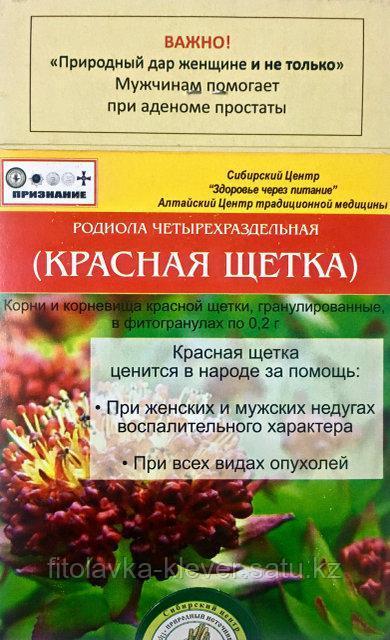 Фитогранулы Красная щетка