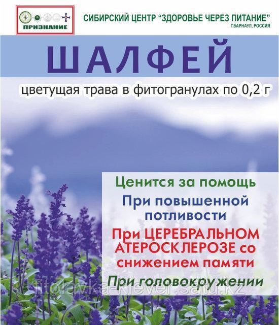 Фитогранулы Шалфей