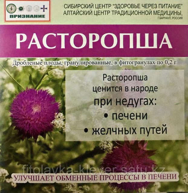 Фитогранулы Расторопша