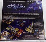 """Настольная игра """"Master of Orion"""" Стань повелителем космоса!, фото 2"""