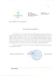 "Презентационный фильм ""Retail Franchising Week-2014"". 1"