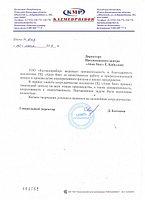 """Благодарственное письмо ТОО """"Казмедприбор"""" (г. Шымкент) за создание корпоративного фильма."""