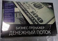 """Настольный бизнес-тренажер """"Денежный поток"""", Герми групп, фото 1"""