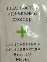 Идеальный Доктор - Питательная и увлажняющая маска для лица
