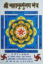 Картина «Махамритьюнджая янтра» («Янтра бессмертия»)