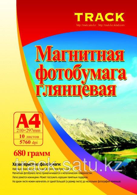 Магнитная фотобумага А4, цена за 10 листов