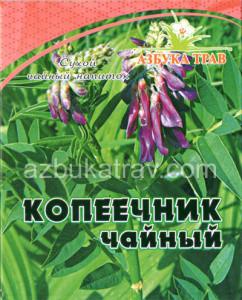 Копеечник чайный (красный корень), 20гр