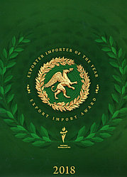 Награда за объемы импорта в 2017 году