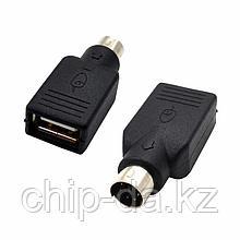 Переходник USB(F)-PS/2 для мышки/клавиатуры