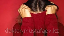 Застенчивость. стеснительность, неуверенность в себе Помощь от психотерапевта Мустафаева, Алматы, весь казахст