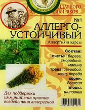Чай № 1 Аллергоустойчивый