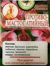 Чай № 5 Противомастопатийный