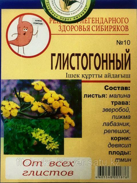 Чай №10 Глистогонный