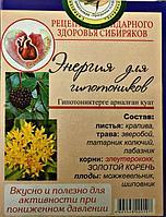 Чай №12 Энергия для гипотоников