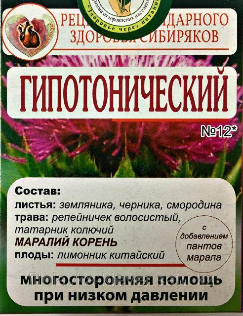 Чай №12* Гипотонический