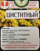 Чай №24 Циститный