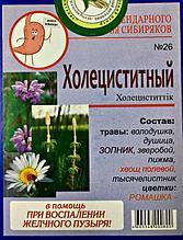 Чай №26 Холециститный