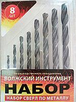 Набор сверл ц/х по металлу из 8 штук (прозрачный блистер) 3-10 мм ВИ