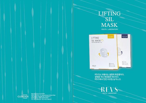 Коллагеновые подтягивающие маски для лица Revs, фото 2