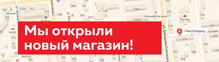 Мы открыли новый магазин на Кабанбай батыра 216